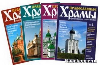журналы Православные Храмы