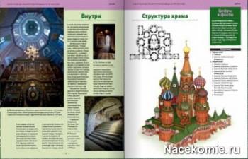 Страницы из журнала Православные храмы