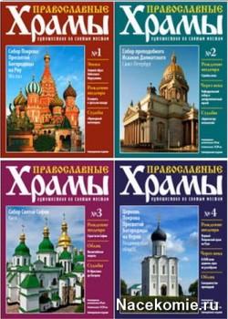 Православные Храмы Путешествие по святым местам ДеАгостини