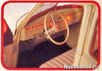 Проработка салона модели Победа ГАЗ М-20