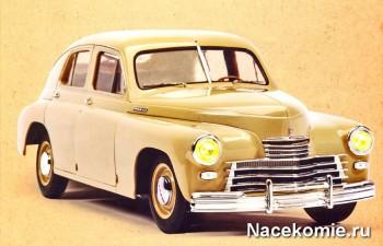 Модель автомобиля Победа ГАЗ М-20 1:8