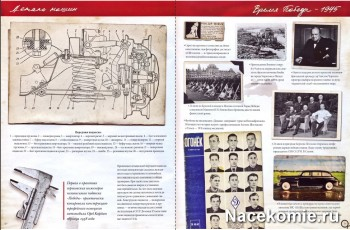 Страницы журнала Победа ГАЗ М-20