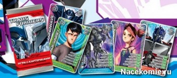 Коллекция карточек Трансформеры Прайм