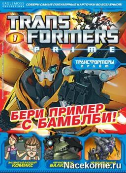 Обложка журнала Трансформеры Прайм