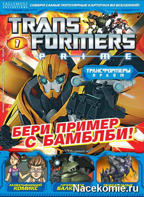 Журнал Трансформеры Прайм