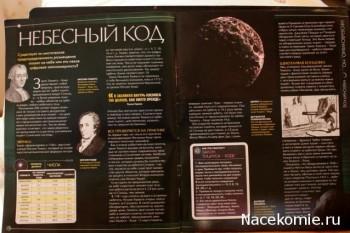 страницы журнала Солнечная Система