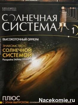 Обложка первого номера журнала Солнечная Система