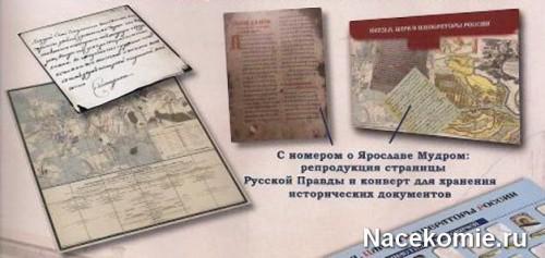 Уникальная коллекция исторических документов