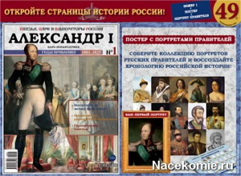 Князья, цари и императоры России (Ашет Коллекция)
