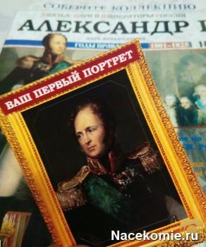 Наклейка с портретом правителя из коллекции