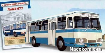 Подписка на модель автобуса ЛиАЗ-677