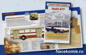 Журнал (брошюра) к модели ЛиАЗ-677