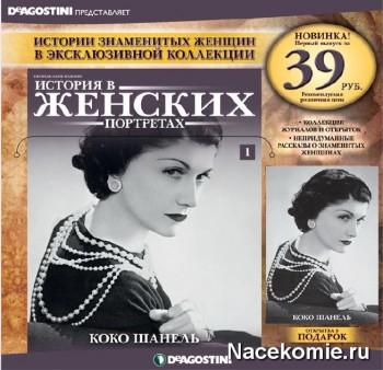 Журнал История в Женских портретах (ДеАгостини)
