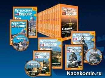 Путешествие по Европе Коллекция журналов и DVD