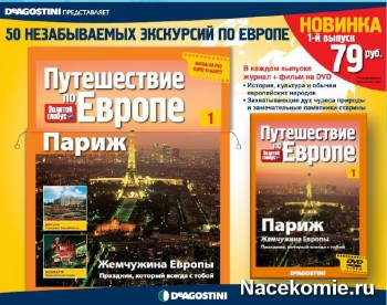 Журнал Путешествие по Европе (ДеАгостини)