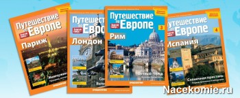 Обложки журналов Путешествие по Европе