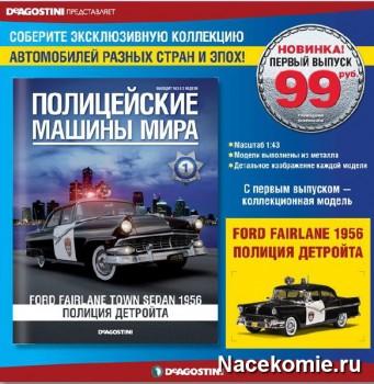 Журнал Полицейские Машины Мира (ДеАгостини)
