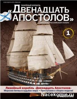 Обложка журнала 12 Апостолов