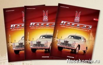 Обложки журналов Победа ГАЗ М-20