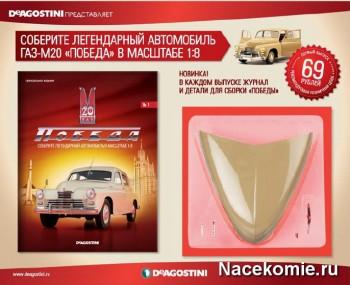 Журнал Победа ГАЗ М-20 Собери легендарный автомобиль ДеАгостини