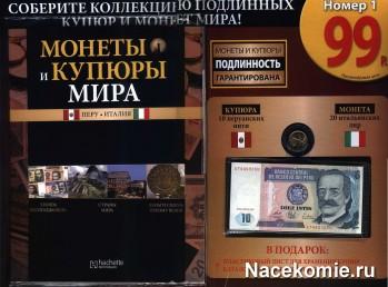 Журнал Монеты и Купюры мира