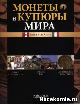 Обложка журнала Монеты и Купюры Мира