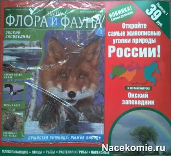 Журнал Наша Флора и Фауна