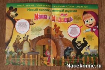 Разворот журнала Маша и Медведь