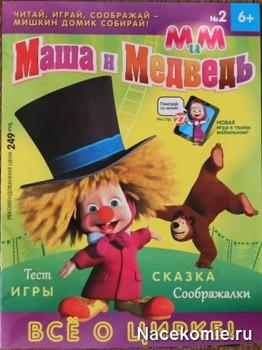 Обложка журнала Маша и Медведь