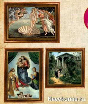Репродукции картин из коллекции
