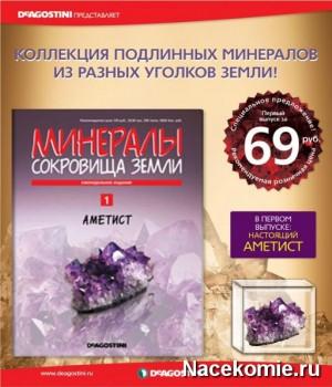 Минералы Сокровища Земли 2013