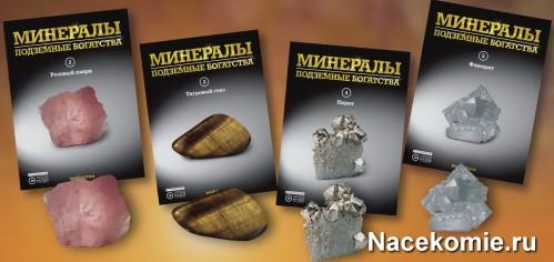 Первые выпуски коллекции Минералы (ДеАгостини)