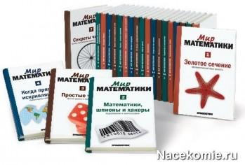 Коллекция Мир Математики