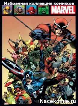 Супергерои мира Marvel