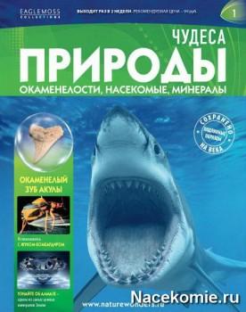 журнал Чудеса Природы (Eaglemoss)