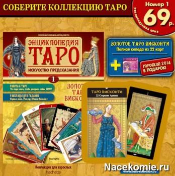 Энциклопедия Таро (Ашет Коллекция)