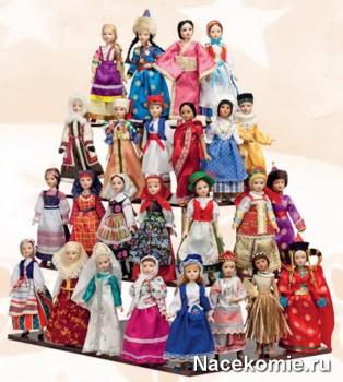 коллекция Куклы в Костюмах Народов Мира