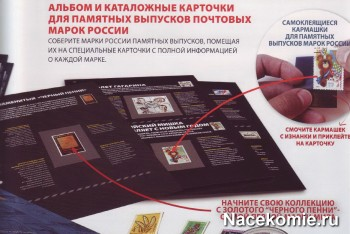 Каталожные карточки для памятных выпусков марок России