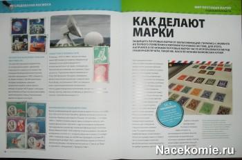страницы журнала Почтовые Марки Мира
