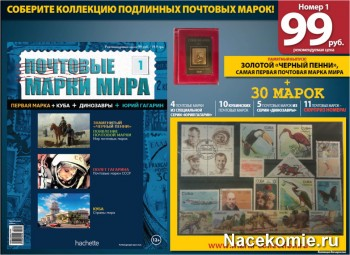 Журнал Почтовые Марки Мира (Ашет Коллекция)