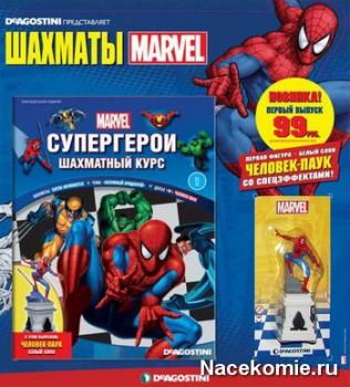 Супергерои Marvel Шахматный курс (ДеАгостини)