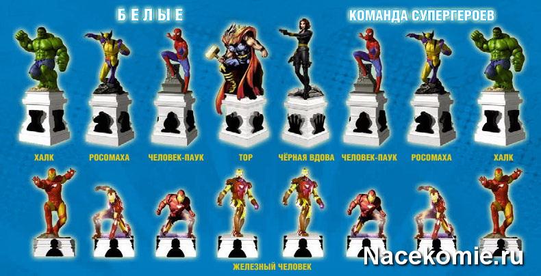 Скачать Игру Мир Супергероев - фото 3