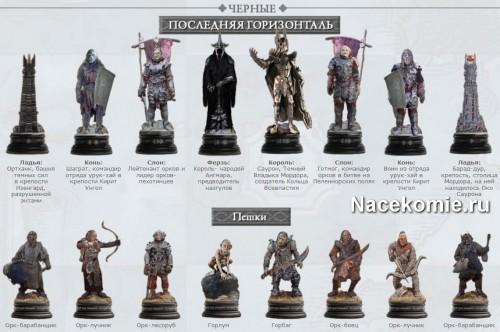 Коллекция шахматных фигур Властелин Колец (Черные)