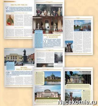 журнал Знаменитые Династии России