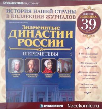 Знаменитые Династии России (Деагостини)