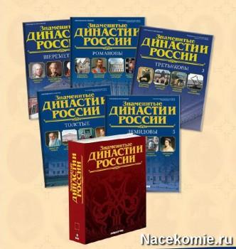 коллекция Знаменитые Династии России