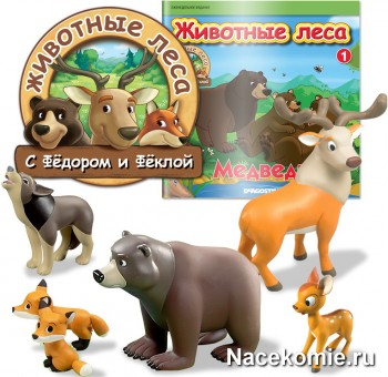 Животные Леса (ДеАгостини)