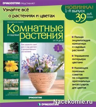 Комнатные и Садовые Растения от А до Я (ДеАгостини)
