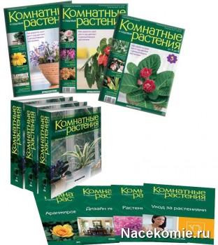 Коллекция журналов Комнатные Растения