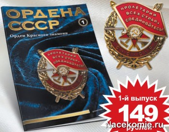 Журнал Ордена СССР (АиФ)